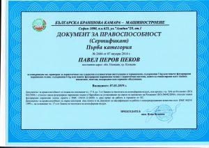 Сертификат I категория – Павел Пеков