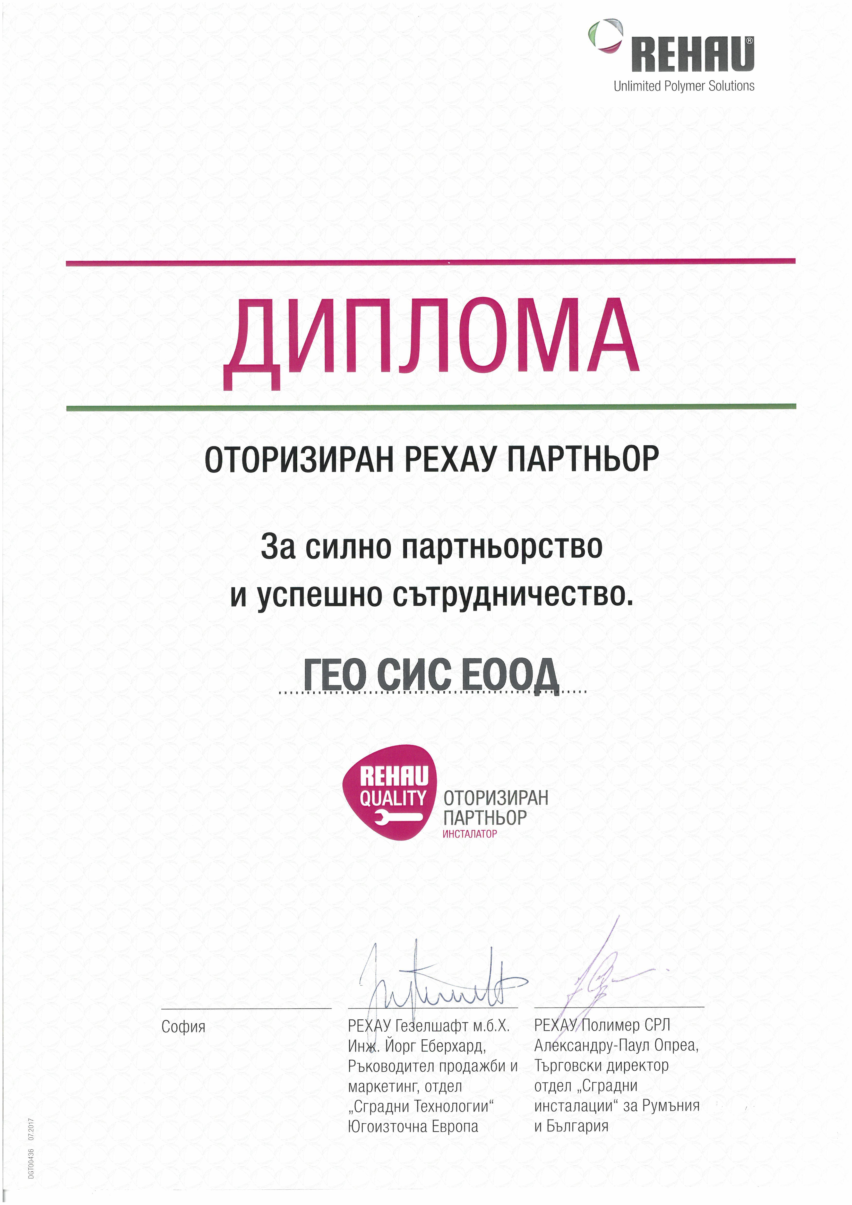 Диплома за оторизиран партньор на REHAU