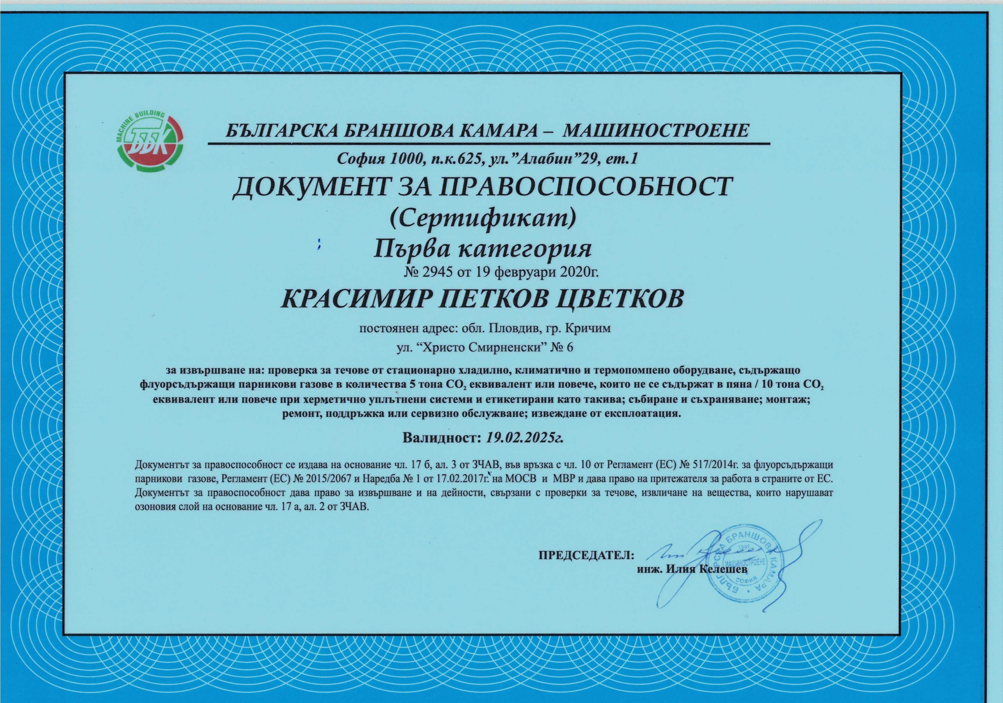 Сертификат I категория – Красимир Цветков