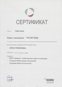 REHAU серитификат на Павел Пеков