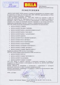 """""""Всички действия са извършвани в съответствие с нормативите и договорените изисквания"""" - БИЛЛА България ЕООД"""