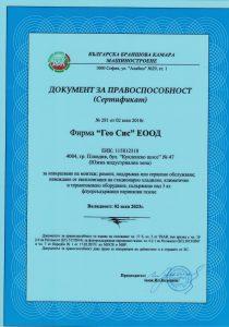 Фирмен сертификат