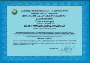 Сертификат I категория - Валентин Панайотов