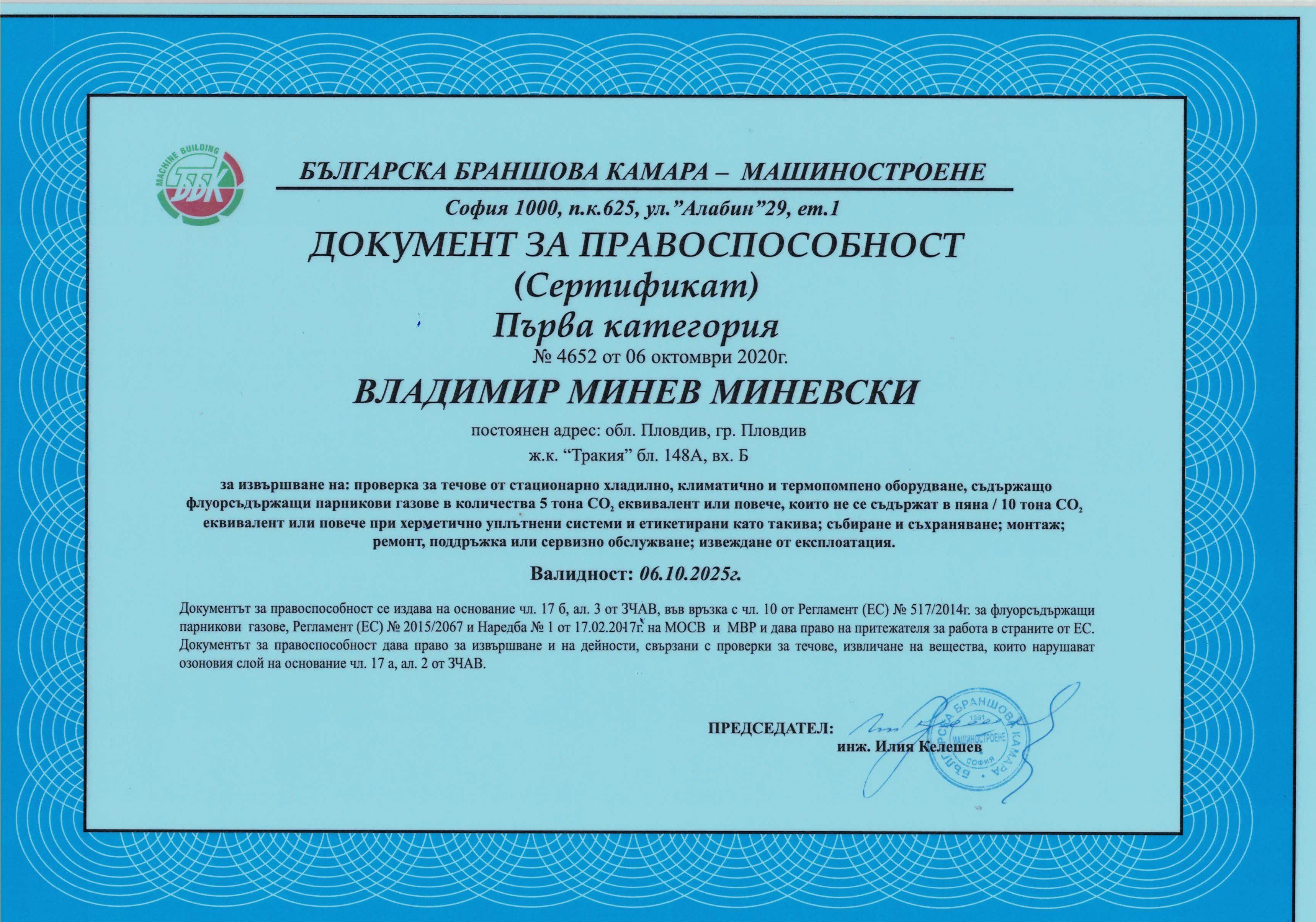 Сертификат I категория – Владимир Миневски